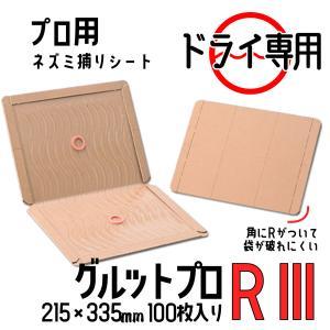強力 粘着シート 業務用 ねずみ捕り グルットプロR3 100枚 乾燥床向き ねずみ駆除 粘着シート|ipm-store