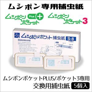 ムシポンポケット 3 PLUS カートリッジ 交換用 はえとり紙 S-8|ipm-store