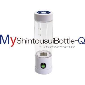 ケータイ水素水ボトル 水素水生成器 MyShintousuiBottle-Q (携帯・充電式水素水サ...