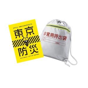 東京防災 ブック 本 + 非常用持出袋 (反射テープ付) 特定ゆうメール便 避難生活用品