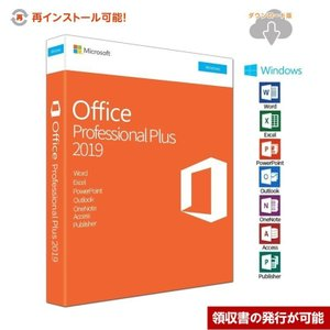 Microsoft Office 2019 Office Pro Plus 2019正規日本語版 1...