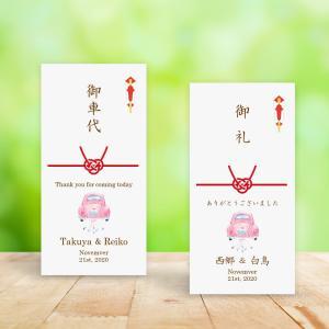 封筒 お車代 ウェディングカー(Pink)結婚式 ポチ袋 印刷込み のし袋 10枚セット