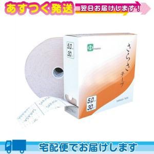 PHAROS/ファロス さらさテープ(SARASA TAPE) 幅5cm 業務用 30m ippo0709