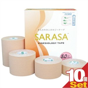 かぶれにくいウェーブ加工 10巻セット キネシオテーピングテープ ファロス さらさ キネシオロジーテープ(PHAROS SARASA KINESIOLOGY TAPE) ippo0709