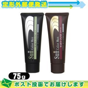 白髪染めヘアクリーム ケンコー サンカラーマックス(sun color max) 75g :定形外郵便発送|ippo0709
