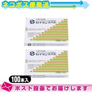 SEIRIN(セイリン) 皮内鍼・皮内針(ひないしん)-NSタイプ(SJ-225) 100本入り x 2箱セット :メール便発送