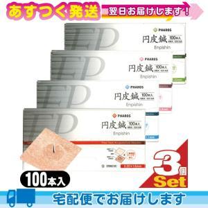 ● 二重テープで鍼を固定 ● 通気性が高く、肌にやさしいサージカルテープを使用 ● 鍼長0.9mmか...