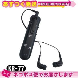 アネックス 効聴 超高感度集音器 KR-77 小さな声だってハッキリ聞こえるョ  :ネコポス発送 :当日出荷 ippo0709