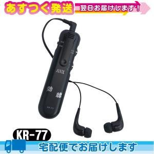 アネックス 効聴 超高感度集音器  KR-77 小さな声だってハッキリ聞こえるョ!! :cp2|ippo0709