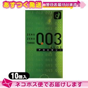 オカモト 003 ( ゼロゼロスリー ) アロエゼリー 0.03 10個入 C0183男性向け避妊用...