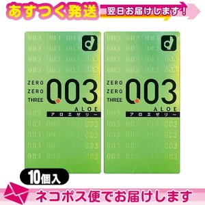 オカモト 003 ( ゼロゼロスリー ) アロエゼリー 0.03 10個入 x2個セット C0183...