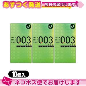オカモト 003 ( ゼロゼロスリー ) アロエゼリー 0.03 10個入 x3個セット C0183...