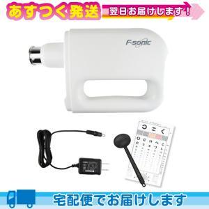 視力回復装置・超音波治療器 futawa-sonic F-sonic futawa フタワソニック+専用アダプター+プレゼント付(視力表(3m用)