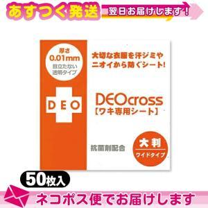 ワイドタイプ! DEOcross デオクロス ワキ専用シートワイドタイプ50枚入+レビュー選べるプレゼント付き :ネコポス発送 ※当日出荷|ippo0709