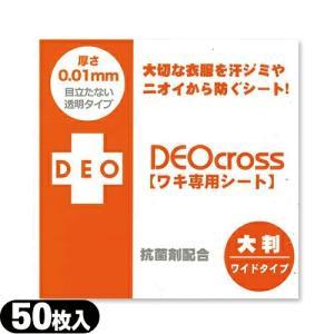 ワイドタイプ DEO cross デオクロス ワキ専用シートワイドタイプ50枚入り+レビュー選べるプレゼント付き ※当日出荷 :cp2|ippo0709