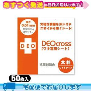 ワイドタイプ! DEO cross デオクロス ワキ専用シートワイドタイプ50枚入り+レビュー選べるプレゼント付き :cp2|ippo0709