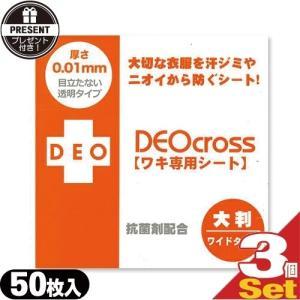 デオクロスワキ専用シート(DEO cross) ワイドタイプ (50枚入)X3個セット+レビュー選べるプレゼント付き ※当日出荷 |ippo0709