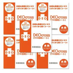 デオクロスワキ専用シート(DEO cross) ワイドタイプ (50枚入)X5個セット+レビュー選べるプレゼント付き ※当日出荷 |ippo0709