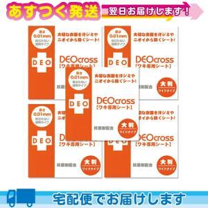 デオクロスワキ専用シート(DEO cross) ワイドタイプ (50枚入)X5個セット+レビュー選べるプレゼント付き|ippo0709