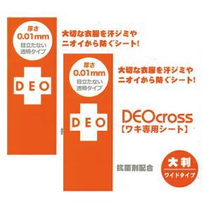 デオクロスワキ専用シート(DEO cross) ワイドタイプ (50枚入)X2個セット+レビュー選べるプレゼント付き ※当日出荷|ippo0709