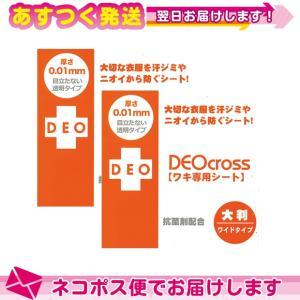 デオクロスワキ専用シート(DEO cross) ワイドタイプ (50枚入)X2個セット+レビュー選べるプレゼント付き :ネコポス発送 ※当日出荷|ippo0709