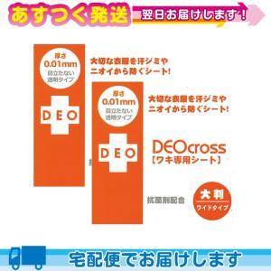 デオクロスワキ専用シート(DEO cross) ワイドタイプ (50枚入)X2個セット+レビュー選べるプレゼント付き|ippo0709