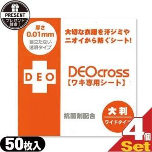 デオクロスワキ専用シート(DEO cross) ワイドタイプ (50枚入)X4個セット+レビュー選べるプレゼント付き ※当日出荷|ippo0709