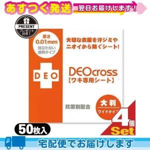 デオクロス ワキ専用シート (DEO cross) ワイドタイプ (50枚入)x4個セット+レビュー選べるプレゼント付き|ippo0709