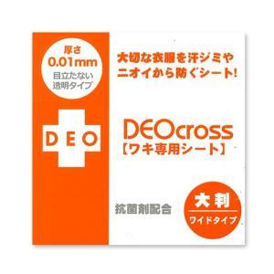 ワキ専用シート デオクロス(DEO cross) ワイドタイプ(50枚入) x10個+レビューで選べるプレゼント付 ※当日出荷 ippo0709 02