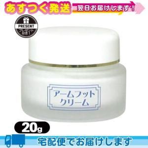 アームフットクリーム 薬用デオドラントクリーム 20g+レビューで選べるプレゼント付 :cp8|ippo0709