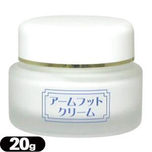 アームフットクリーム 薬用デオドラントクリーム 20g :cp8 ※当日出荷|ippo0709