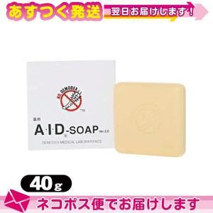 薬用 A・I・Dソープ(AIDソープ・aidソープ) 40g :ネコポス発送 ※当日出荷|ippo0709