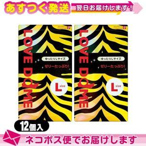 男性向け避妊用コンドーム オカモト ラブドーム(LOVE DOME) Lサイズ(12個入) x2個セ...