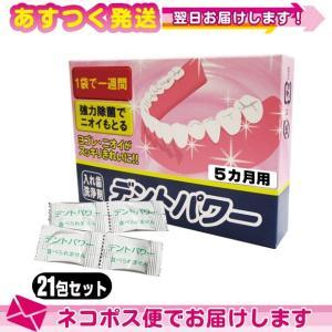 義歯洗浄剤 デントパワー(DENT POWER) 5ヵ月用(5ヶ月用)+レビューで選べるプレゼント付 :ネコポス発送 ※当日出荷