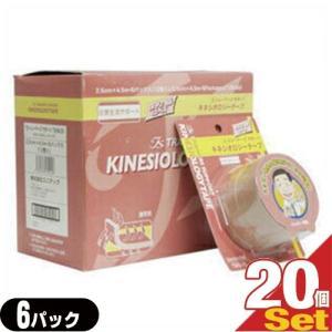 ブリスタータイプ キネシオロジーテープ(KINESIOLOGY TAPE) TSKB-25 2.5cmx4.5m・6パック入x20箱(1case:240個) 日常生活サポート用 ※当日出荷|ippo0709
