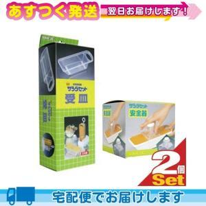 野菜調理器 日本製 サンローラ サラダセット(SALAD SET) 受皿 ・ 安全器 (2種より選択) x 2個セット|ippo0709