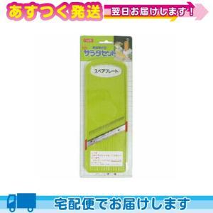 サンローラ サラダセット 単品スペアプレート 細千切り(黄緑)+レビューで選べるプレゼント付|ippo0709