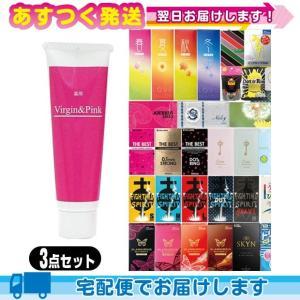 医薬部外品 薬用ヴァージン&ピンク(Vergin&Pink)30g+コンドーム含むお好きな商品x2点(選択可)セット|ippo0709
