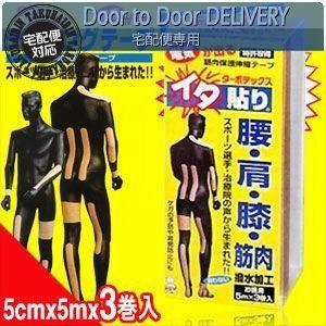 筋肉保護伸縮テープ ヘルスサポートジャパン ターボテックス(TURBOTEX) イタ貼り(5cmx5mx3巻入) 撥水タイプ|ippo0709