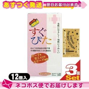 避妊用コンドーム ジャパンメディカル すぐぴた3000(12個入) x3箱(計36個)+ザ・ベストロ...
