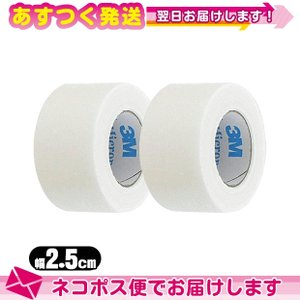 3M マイクロポア サージカルテープ ホワイト 1530-1(全長9.1m×幅2.5cm)(非伸縮固定テープ) x2巻 :ネコポス発送 当日出荷 ippo0709