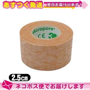3M マイクロポア サージカルテープ スキントーン(肌色) 1533-1(全長9.1m×幅2.5cm)×1ロール  - 傷あとの保護・まつエクの施術 :ネコポス発送※当日出荷|ippo0709