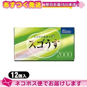 男性向け避妊用コンドーム ジェクス スゴうす2000(12個入) :ネコポス発送 ※当日出荷