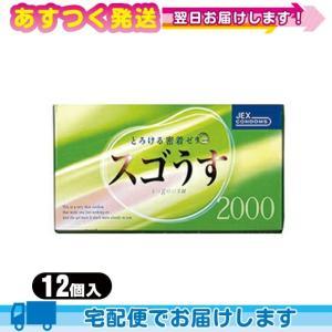 男性向け避妊用コンドーム ジェクス スゴうす2000(12個入) :cp3
