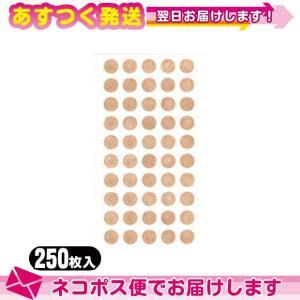 円皮鍼/円皮針(えんぴしん) 円皮鍼用絆創膏(250枚入) :メール便発送