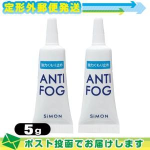 アンチフォグ アンチフォッグ ANTI FOG 5g x2個 曇り止め くもり止め メガネ マスク :メール便 日本郵便 当日出荷|ippo0709