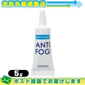 アンチフォグ アンチフォッグ ANTI FOG レンズクリーナージェル 5g 曇り止め くもり止め メガネ マスク :メール便 日本郵便 当日出荷 ippo0709
