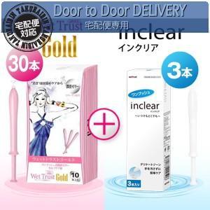 潤滑ゼリー ウェットトラストゴールド(Wet Trust Gold) 30本入り+インクリア(inclear)3本入り セット! ※当日出荷