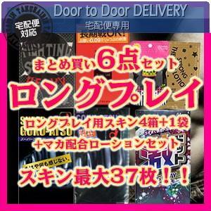 3000円ポッキリ! コンドーム ロングプレイ 6点セット(4箱+1袋+ローション)(スキン合計最大...