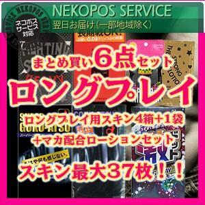 コンドーム ロングプレイ 6点セット(4箱+1袋+ローション)(スキン合計最大37枚) :ネコポス発...